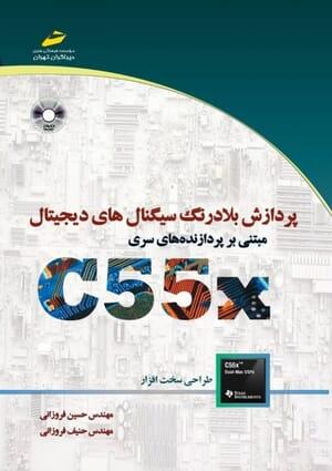 کتاب آموزش DSP و C55x