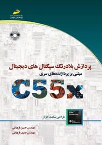 کتاب آموزش DSP